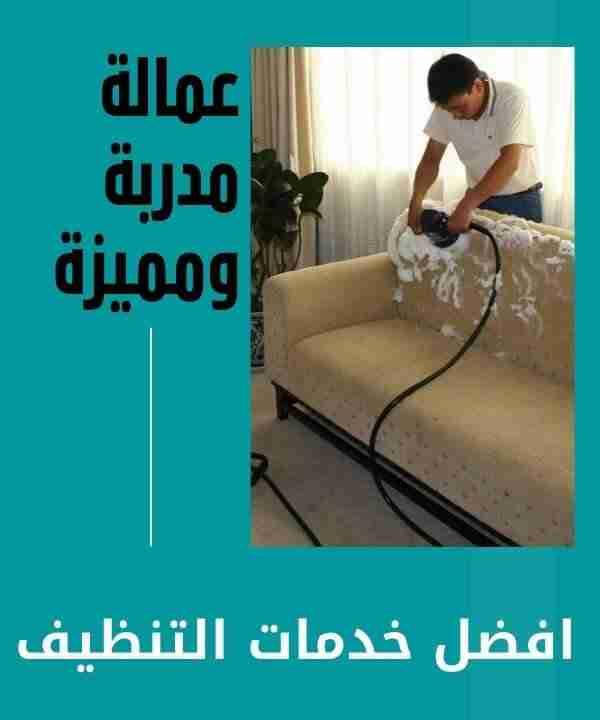 خدمات التنظيف الرئيسة